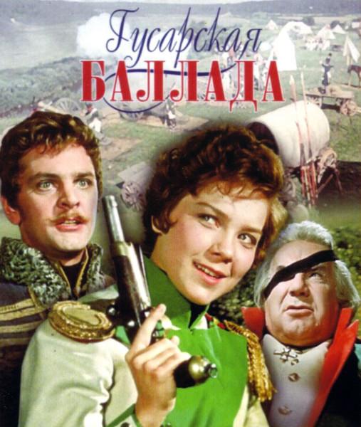 gussarskaya-ballada
